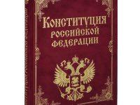 «Конституционный патриотизм» (тексты 2014 года)