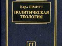 Карл Шмитт «Политическая теология»: краткая рецензия (заметка 2011 года)