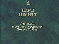 Левиафан Гоббса, по Шмитту: книга, написанная про Россию (2011)