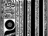 Положение мусульман в мире на основе Шариата (тексты 2014 года)