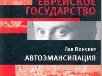 Сионизм: его правда, его кризис, его перспективы (тексты 2010 года)