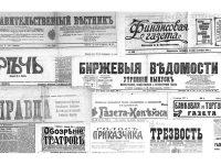 «Русский цикл» Глава I «19 век: точка бифуркации
