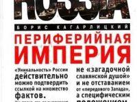 «Периферийная империя» Кагарлицкого и Анархия как мать Русского Порядка (2011)