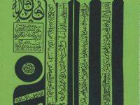 Лекции по исламским политическим учениям и движениям (2006 год)