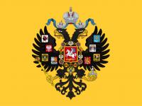 КПСС и Российский Императорский Дом (24.11.18)