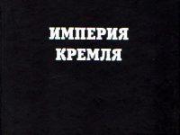 «Империя Кремля» Авторханова и русский вопрос (17.12.18)