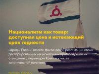 Как быть с национализмом? (24.11.19)