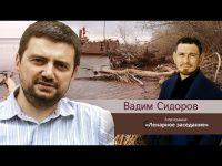 Интервью Ленара Мифтахныкы с Вадимом Сидоровым (16.06.20)
