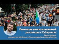 Репетиция антиколониальной революции в Хабаровске (24.07.20)