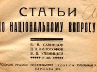 Русский Политический Комитет: уроки столетней давности (21.07.20)